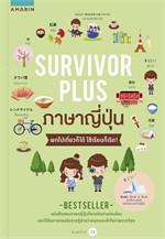 Survivor Plus ญี่ปุ่น (ปกใหม่)