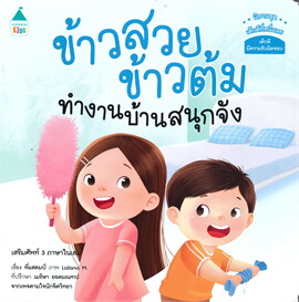 ข้าวสวย ข้าต้ม ทำงานบ้านสนุกจัง นิทานชุด เด็กดีมีความรับผิดชอบ (เสริมศัพท์ 3 ภาษาในเล่ม)