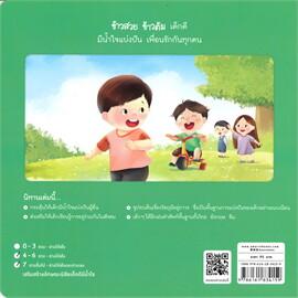 ข้าวสวย ข้าวต้ม แบ่งกันเล่นสนุกจัง นิทานชุด เด็กดีที่หนึ่งเลย (เสริมศัพท์ 3 ภาษาในเล่ม)