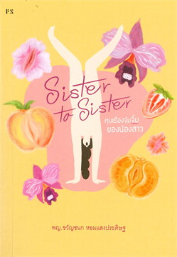 Sister to Sister คุยเรื่องจุ๋มจิ๋มของน้องสาว