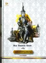 Rex Siamen Sium หรือ พระเจ้ากรุงสยาม