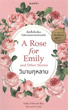 วิมานกุหลาบ A ROSE FOR EMILY AND OTHER STORIES
