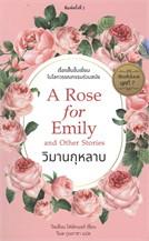 วิมานกุหลาบ A ROSE FOR EMILY AND OTHER STORIES