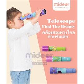 Mideer มิเดียร์ Tin Telescope-Helicopter กล้องส่องทางไกลสำหรับเด็ก