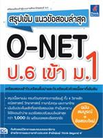 สรุปเข้ม แนวข้อสอบล่าสุด O-NET ป.6 เข้า ม.1 (ฉบับสมบูรณ์+ข้อสอบใหม่)