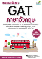 ตะลุยแนวข้อสอบ GAT ภาษาอังกฤษ (ฉบับสมบูรณ์)