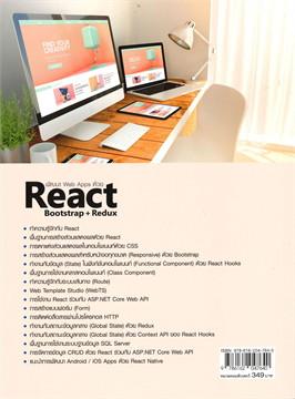 พัฒนา Web Apps ด้วย React Bootstrap+Redux