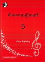 ทักษะทฤษฎีดนตรี เล่ม 5