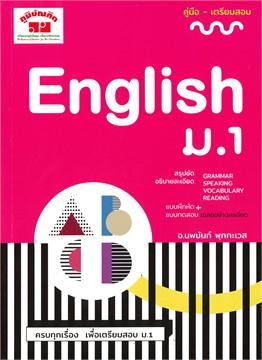 คู่มือ-เตรียมสอบ English ม.1