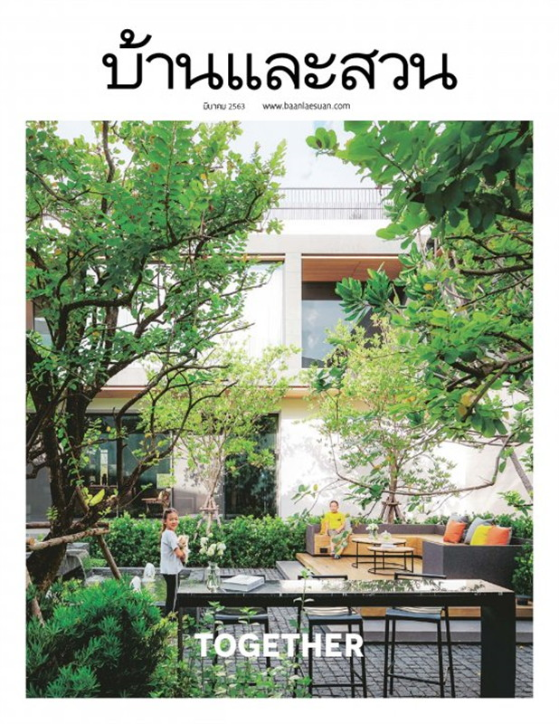 บ้านและสวน ฉบับที่ 523 (มีนาคม 2563)