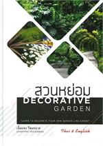 สวนหย่อม DECORATIVE GARDEN
