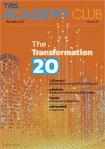 TRIS Academy Club Magazine : Issue 27 ธันวาคม 2562 (ฟรี)