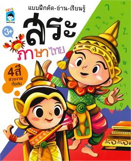 แบบฝึกคัด-อ่าน-เรียนรู้ สระ ภาษาไทย