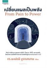 เปลี่ยนแผลเป็นพลัง (From Pain To Power)