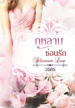 กุหลาบซ่อนรัก (Blossom love)