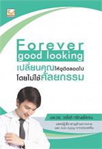 Forever good looking เปลี่ยนคุณให้ดูดีตลอดไป โดยไม่ใช้ศัลยกรรม
