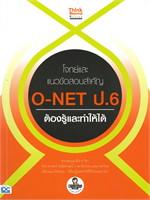 โจทย์และแนวข้อสอบสำคัญ O-NET ป.6 ต้องรู้และทำให้ได้