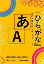 เรียนรู้ตัวอักษรด้วยตนเอง (ฮิรางานะ)