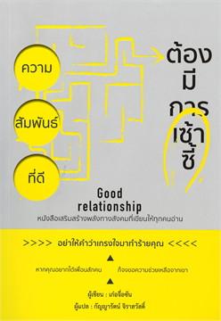 ความสัมพันธ์ที่ดี ต้องมีการเซ้าซี้