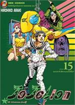 JO JO Lion เล่ม 15