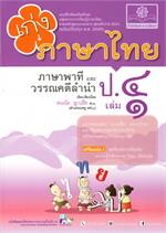 เก่ง ภาษาไทย ป.๔ เล่ม ๑
