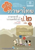 เก่ง ภาษาไทย ป.๒ เล่ม ๑