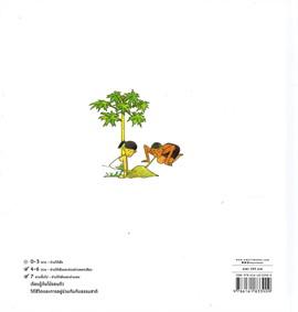 ต้นไม้ใกล้ตัว เล่ม ๑ (ปกแข็ง/ใหม่)
