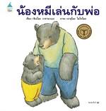 น้องหมีเล่นกับพ่อ ปกแข็ง (ใหม่)