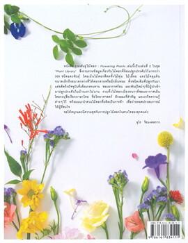 รวมพันธุ์ไม้ดอก Flowering Plants