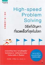 วิธีแก้ปัญหาที่รวดเร็วที่สุดในโลก High-speed Problem Solving