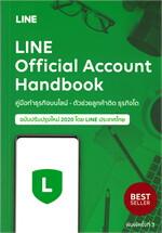 LINE Official Account Handbook คู่มือทำธุรกิจบนไลน์-ตัวช่วยลูกค้าติด ธุรกิจโต