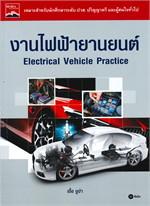 งานไฟฟ้ายานยนต์ Electrical Vehicle Practice