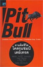 Pit bull Lessons from Wall Street's Champion Day Trader ตามติดชีวิตโคตรแชมป์เดย์เกรด
