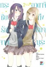 กระซิบรักจากอาดาจิถึงชิมามุระ เล่ม 2 (คอมมิก)
