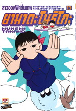 สาวออฟฟิศขั้นเทพ ยามาดะ โนริโกะ เล่ม 13 (คอมมิก)