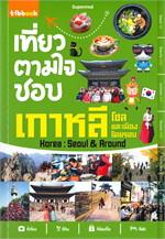 เที่ยวตามใจชอบ เกาหลี โซล และเมืองโดยรอบ Korea : Seoul & Around