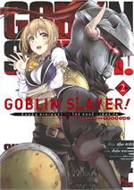 ก็อบลิน สเลเยอร์ โซด์ สตอรี่: เยียร์ วัน GOBLIN SLAYER! SIDE STORY: YEAR ONE เล่ม 2 (ฉบับการ์ตูน)