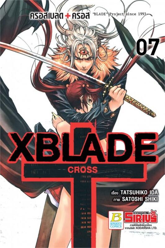 XBLADE + -CROSS- เล่ม 7