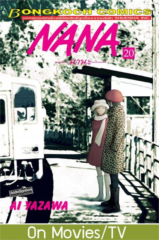 NANA นานะ เล่ม 20