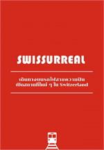 Swissurreal เที่ยวรถไฟสายสวิส ชีวิตเหมือนฝัน (ฟรี)