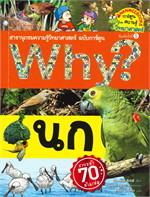 Why ? นก สารานุกรมความรู้วิทยาศาสตร์ ฉบับการ์ตูน