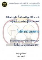คู่มือฟิสิกส์ ม.4-6 ไฟฟ้ากระแสตรง
