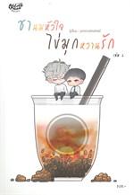 ชานมหัวใจ ไข่มุกหวานรัก เล่ม 2