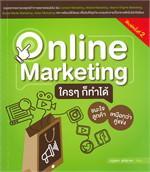 Online Marketing ใครๆ ก็ทำได้