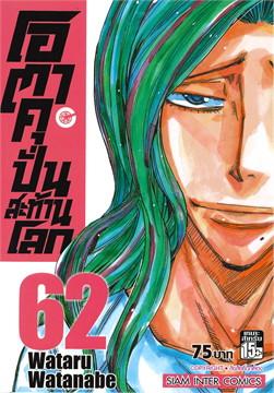 โอตาคุบั่นสะท้านโลก เล่ม 62 (COMIC)