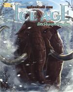 ลุยโลกล้านปี ตอน ICE AGE สัตว์ในยุคน้ำแข็ง