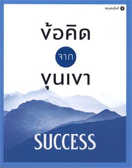 ข้อคิดจากขุนเขา SUCCESS