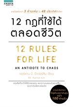 12 กฎที่ใช้ได้ตลอดชีวิต 12 RULES FOR LIFE