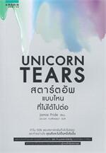 UNICORN TEARS สตาร์ตอัพแบบไหนที่ไม่ได้ไปต่อ