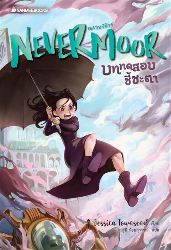 Nevermoor เล่ม 1 บททดสอบชี้ชะตา